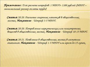 Примечание: Для расчета штрафов: 1 МРОТ= 1100 рублей (МРОТ – минимальный разм