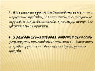 3. Дисциплинарная ответственность – это нарушение трудовых обязанностей, т.е