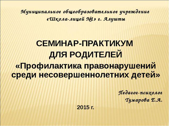 Муниципальное общеобразовательное учреждение «Школа-лицей №1» г. Алушты СЕМИН...