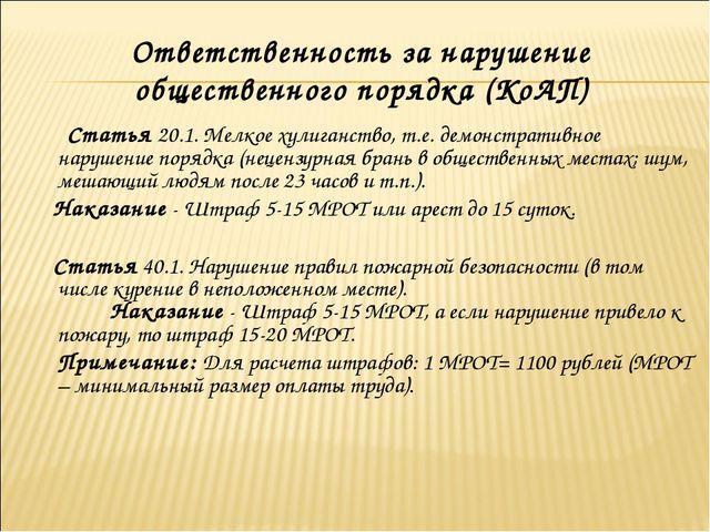 Ответственность за нарушение общественного порядка (КоАП) Статья 20.1. Мелкое...