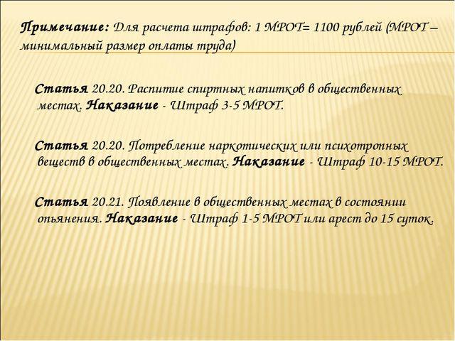 Примечание: Для расчета штрафов: 1 МРОТ= 1100 рублей (МРОТ – минимальный разм...