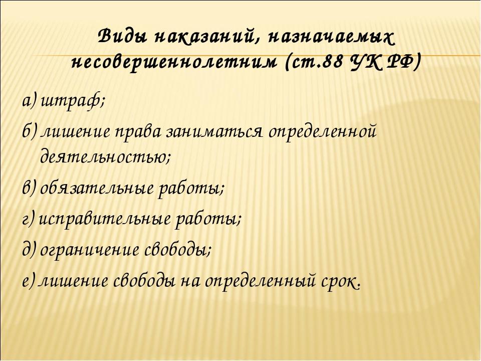 Виды наказаний, назначаемых несовершеннолетним (ст.88 УК РФ) а) штраф; б) ли...