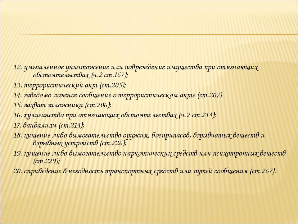 12. умышленное уничтожение или повреждение имущества при отягчающих обстояте...