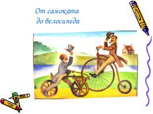 От самоката до велосипеда