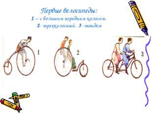 Первые велосипеды: 1 – с большим передним колесом, 2- трехколесный, 3 -тандем
