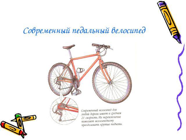 Современный педальный велосипед