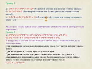 Пример 1 3^6 = 3*3*3*3*3*3 = 729 (3 в шестой степени или шестая степень числа