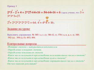 Пример 3 2*3 – 2 + 4 = 2*27-64+16 = 54-64+16 = 6 (здесь учтено, что 3 = 3*3*3