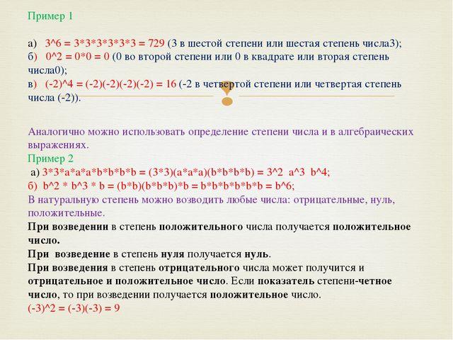 Пример 1 3^6 = 3*3*3*3*3*3 = 729 (3 в шестой степени или шестая степень числа...