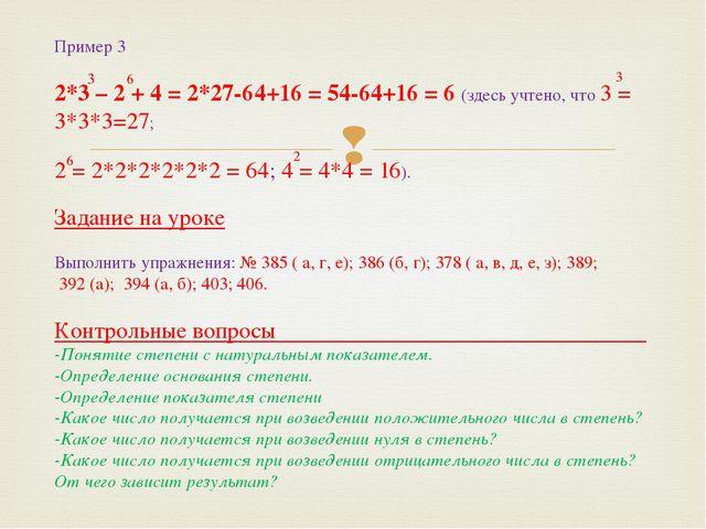 Пример 3 2*3 – 2 + 4 = 2*27-64+16 = 54-64+16 = 6 (здесь учтено, что 3 = 3*3*3...