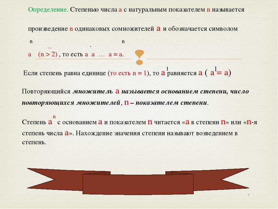 Определение. Степенью числа а с натуральным показателем n называется произвед...