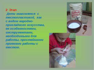 2 Этап Дети знакомятся с тестопластикой, как с видом народно-прикладного иск
