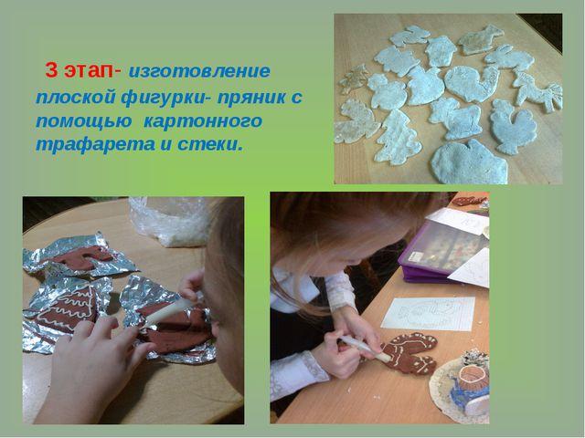 3 этап- изготовление плоской фигурки- пряник с помощью картонного трафарета...
