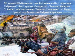 Мұхаммед Шайбани хан қаза болғаннан кейін, Қасым хан Сайрамды өзіне қаратты.