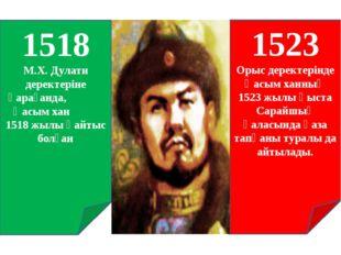 1518 М.Х. Дулати деректеріне қарағанда, Қасым хан 1518 жылы қайтыс болған 152