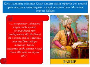 «... жұрттың айтуына қарағанда, қазақ сұлтандары мен хандарының бір де біреуі