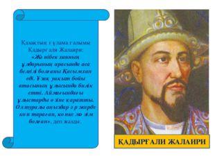Қазақтың ғұлама ғалымы Қадырғали Жалаири: «Жәнібек ханның ұлдарының арасында