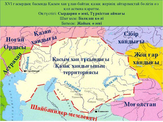 XVI ғасырдың басында Қасым хан ұлан-байтақ қазақ жерінің айтарлықтай бөлігін...