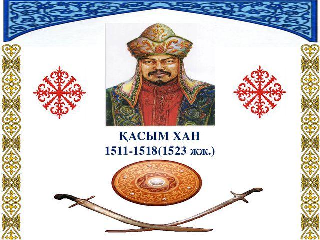 ҚАСЫМ ХАН 1511-1518(1523 жж.)