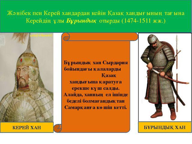 Бұрындық хан Сырдария бойындағы қалаларды Қазақ хандығына қаратуға ерекше күш...