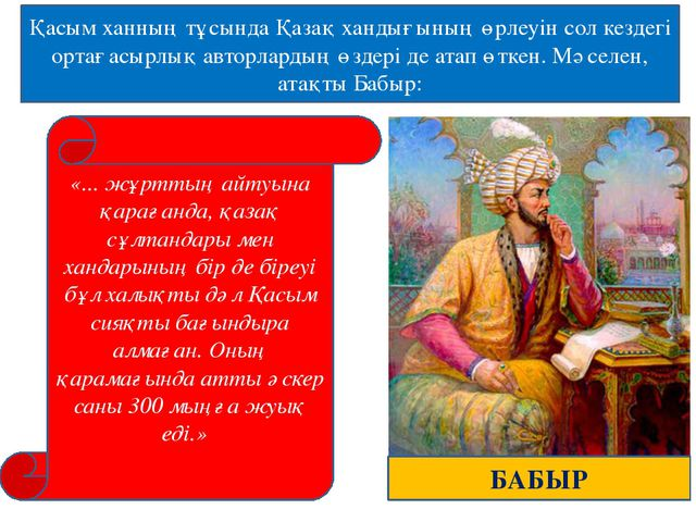 «... жұрттың айтуына қарағанда, қазақ сұлтандары мен хандарының бір де біреуі...