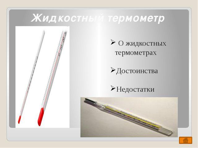 Недостатки жидкостных термометров Плохая видимость шкалы Невозможность автома...