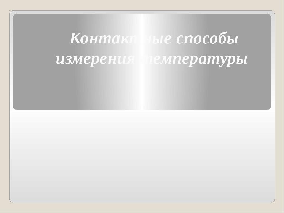 Манометрический термометр О манометрических термометрах Достоинства Недостатки