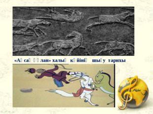 «Ақсақ құлан» халық күйінің шығу тарихы