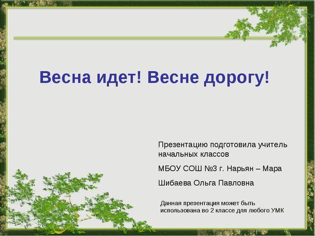 Весна идет! Весне дорогу! Презентацию подготовила учитель начальных классов М...