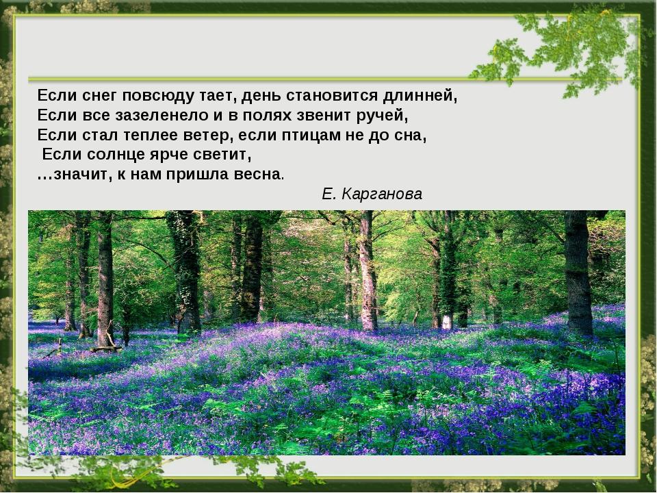 Если снег повсюду тает, день становится длинней, Если все зазеленело и в поля...