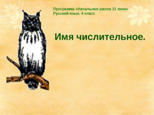 Программа «Начальная школа 21 века» Русский язык. 4 класс Имя числительное.