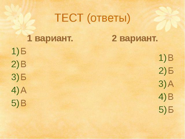ТЕСТ (ответы) 1 вариант. Б В Б А В 2 вариант. В Б А В Б