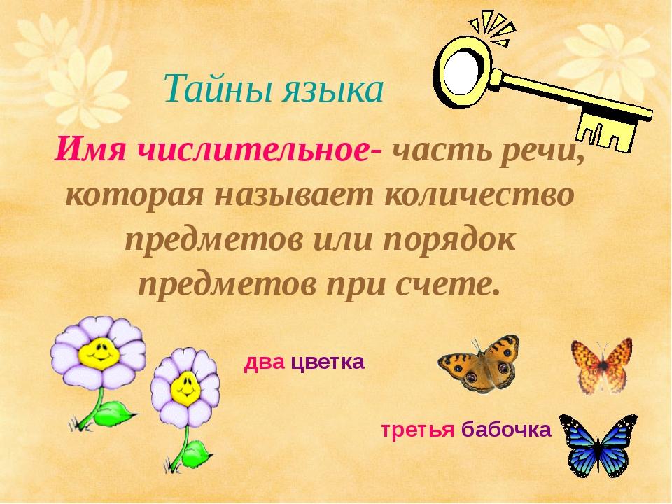 Тайны языка Имя числительное- часть речи, которая называет количество предмет...