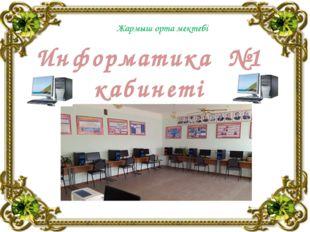 Информатика №1 кабинеті Жармыш орта мектебі