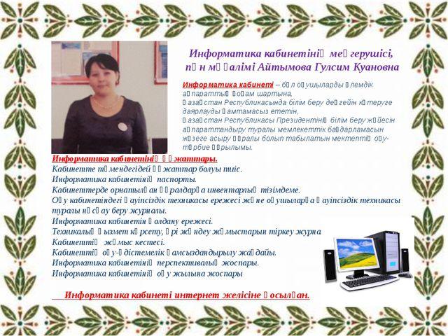 Информатика кабинетінің меңгерушісі, пән мұғалімі Айтымова Гулсим Куановна Ин...