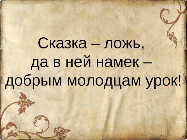Сказка – ложь, да в ней намек – добрым молодцам урок!