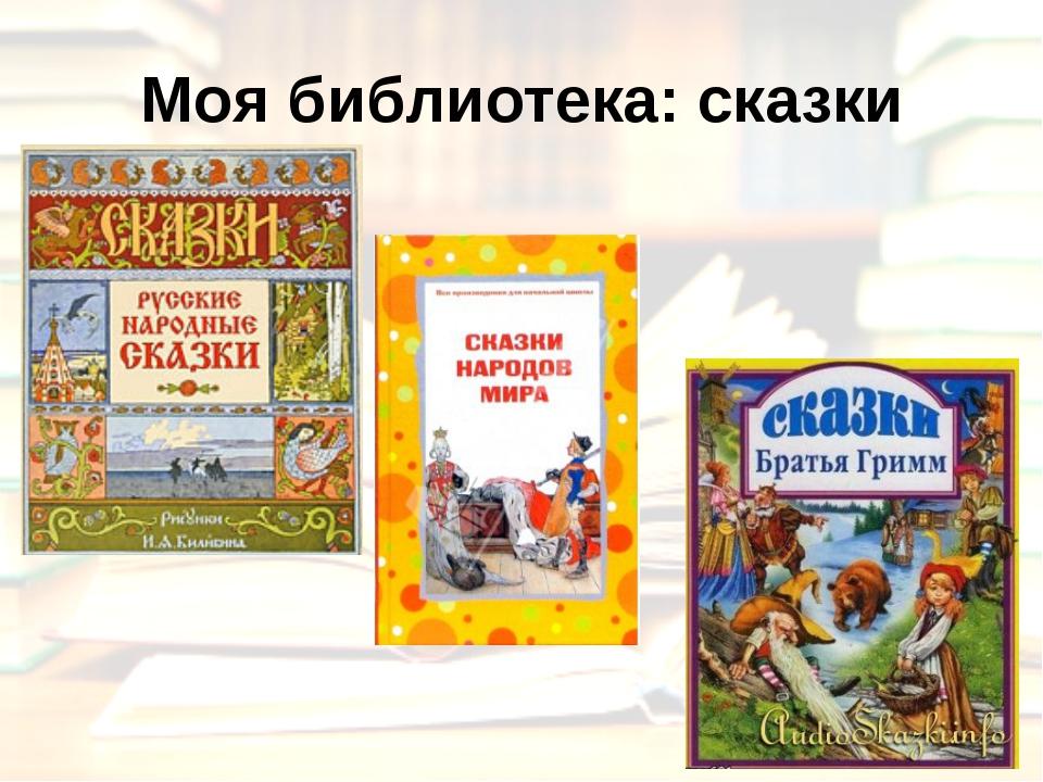 Моя библиотека: сказки