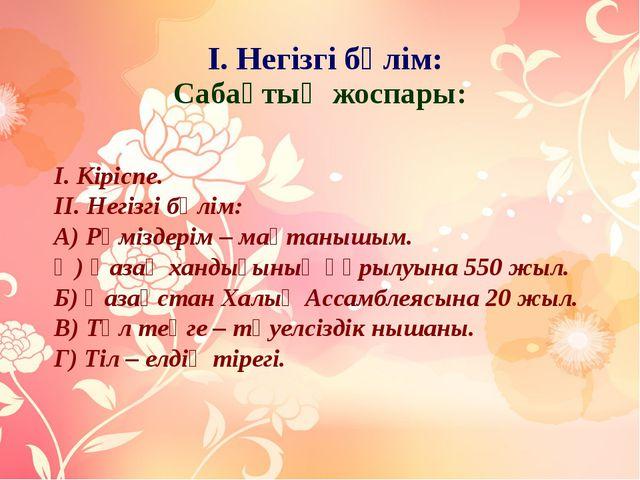 Сабақтың жоспары: І. Кіріспе. ІІ. Негізгі бөлім: А) Рәміздерім – мақтанышым....