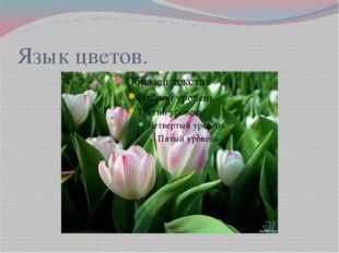 Язык цветов.