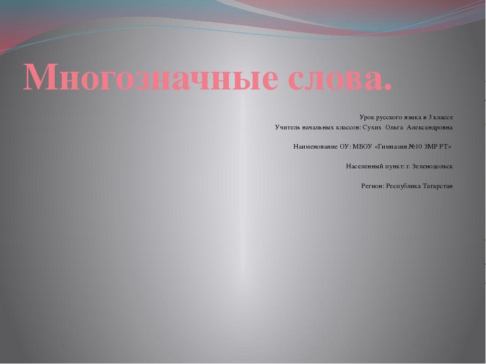Многозначные слова. Урок русского языка в 3 классе Учитель начальных классов:...