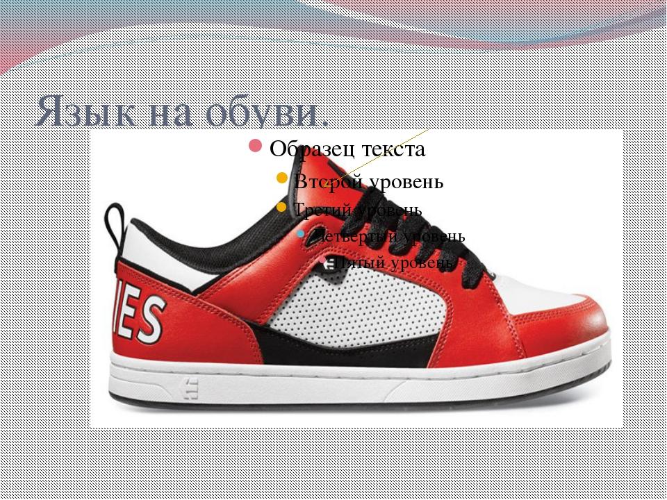 Язык на обуви.