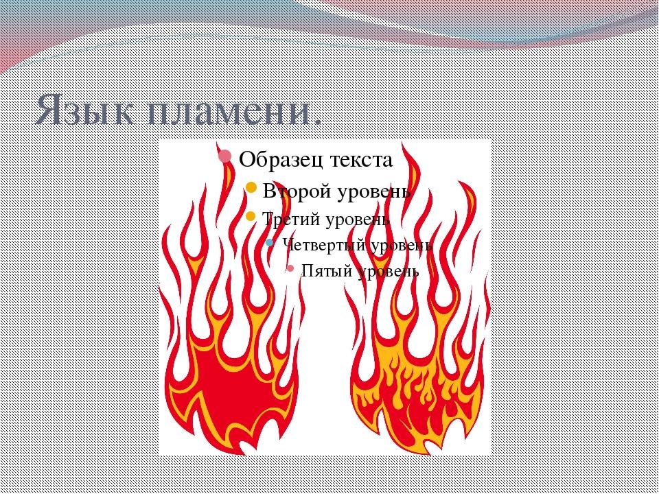 Язык пламени.