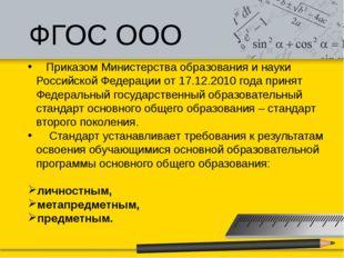 Приказом Министерства образования и науки Российской Федерации от 17.12.2010