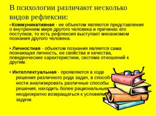 В психологии различают несколько видов рефлексии: •Коммуникативная- ее объе