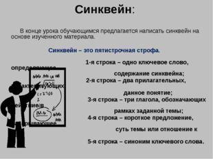 Синквейн: В конце урока обучающимся предлагается написать синквейн на основе