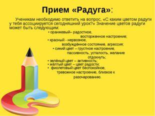Прием «Радуга»: Ученикам необходимо ответить на вопрос, «С каким цветом радуг