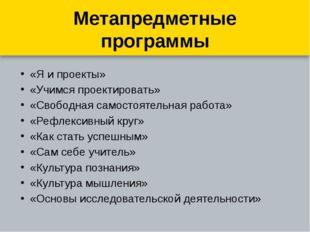 Метапредметные программы «Я и проекты» «Учимся проектировать» «Свободная с