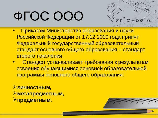 Приказом Министерства образования и науки Российской Федерации от 17.12.2010...