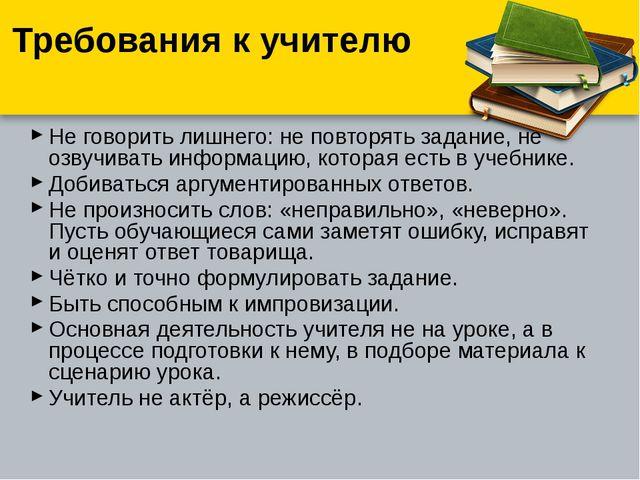 Требования к учителю Не говорить лишнего: не повторять задание, не озвучив...