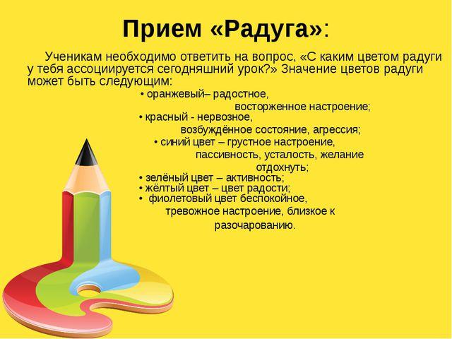 Прием «Радуга»: Ученикам необходимо ответить на вопрос, «С каким цветом радуг...